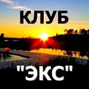 """Клуб """"ЭКС"""""""