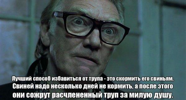 Kak_izbavitsya_ot_trupa.jpg