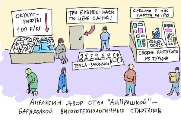 duran-art-Комиксы-Питер-будущее-3865499.jpeg