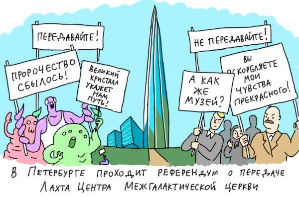 duran-art-Комиксы-Питер-будущее-3865506.jpeg