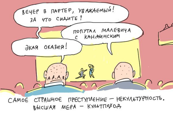duran-art-Комиксы-Питер-будущее-3865507.jpeg