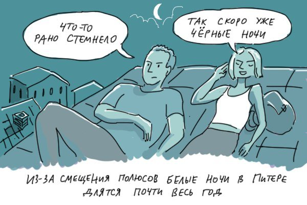 duran-art-Комиксы-Питер-будущее-3865508.jpeg