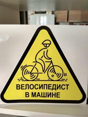 Велосипедист в машине.jpg