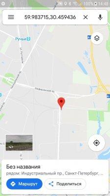Screenshot_20180715-144858_Maps.jpg