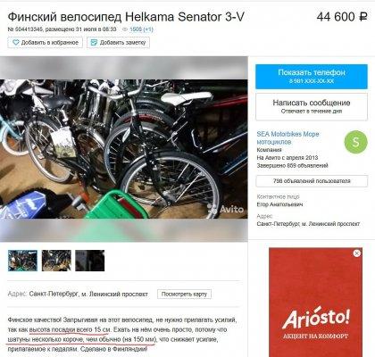 Финский велик.jpg