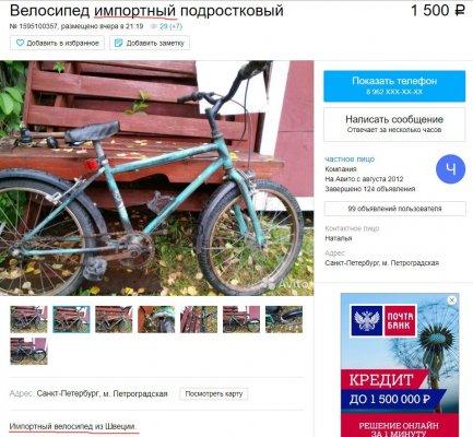 Велосипед импортный.jpg