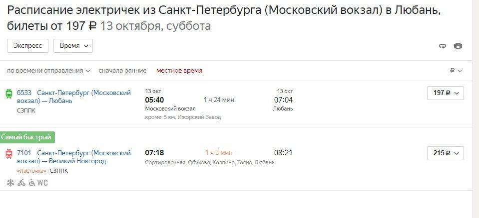 Расписание электричек семрино витебский вокзал