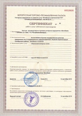 сертификат на колеса.jpg