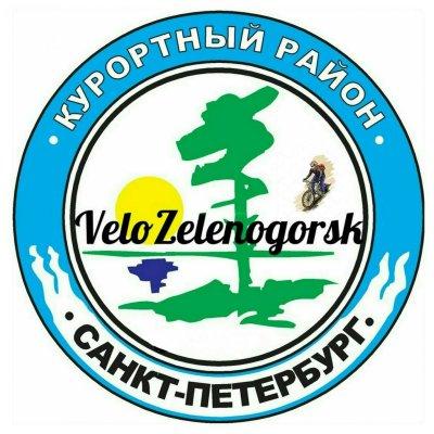 VeloZelenogorsk.jpg