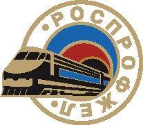 rosprofzhel_logo.jpg