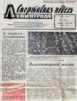 Спортивная_неделя_Ленинграда.jpg