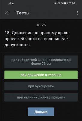 Screenshot_20200426_020528.jpg