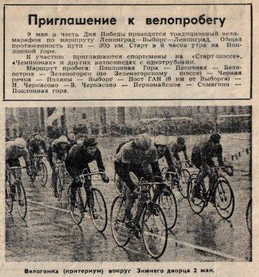velogonka-1960.jpg