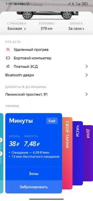 Screenshot_2020-11-25-01-15-21-451_com.yandex.mobile.drive.jpg