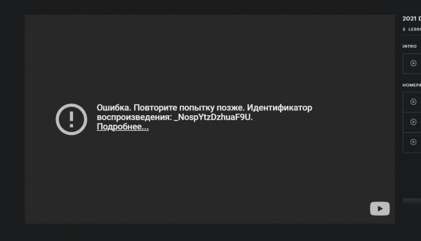 Скриншот 2021-01-17 12.13.50.png