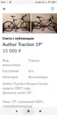 Screenshot_2020-11-10-20-31-47-215_com.avito.android.jpg