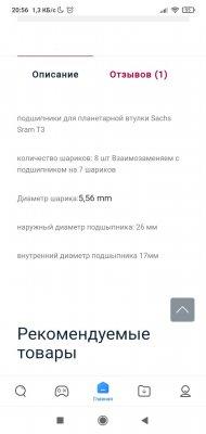 Screenshot_2021-07-16-20-56-30-777_com.mi.globalbrowser.jpg